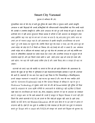 smart essay mygov short essay about my city students