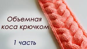 ОБЪЕМНАЯ КОСА <b>КРЮЧКОМ</b> - 1 часть - YouTube