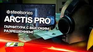 Обзор игровой гарнитуры - <b>SteelSeries Arctis Pro</b>! - YouTube