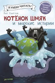 Котёнок Шмяк и <b>морские истории</b> купить книгу с доставкой по ...