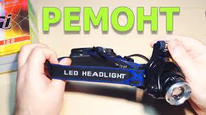 РЕМОНТ НАЛОБНОГО LED <b>ФОНАРЯ</b> XM-L T6 <b>HEADLIGHT</b> ...