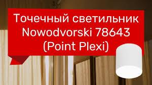 Точечный <b>светильник NOWODVORSKI</b> 78643, 78647 (6525,6530 ...