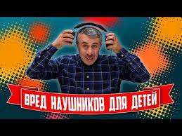 Наушники детские беспроводные купить в Домодедово 🥇