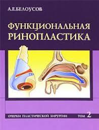 """Книга """"Очерки пластической хирургии. Том 2. Функциональная ..."""