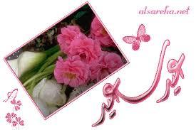 بطاقات تهنئة عيد الفطر المبارك 2013 11