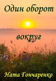 <b>Ната Гончаренко</b>, Один оборот вокруг – скачать fb2, epub, pdf на ...