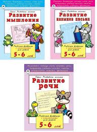 """<b>Книга</b> """"<b>Комплект книг</b> """"Развивающие пособия для детей 5-6 лет ..."""