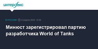 Минюст зарегистрировал партию разработчика <b>World of Tanks</b>