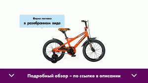Детский <b>велосипед Schwinn Backdraft</b> Orange 2019 / S0656RU ...
