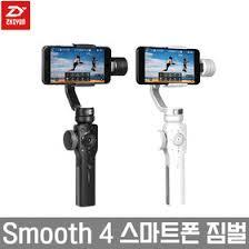 ZHIYUN tech Smooth 4 Smartphone Gimbal - Gmarket