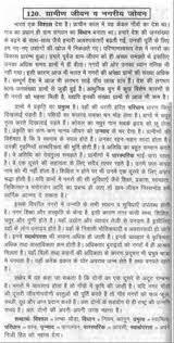 how to write a concluding paragraph for an essay    jpgmaro yadgar pravas essay in gujarati language gujarati essay in gujarati language