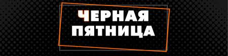 Распродажа - интернет-магазин сантехники Aquacoin.ru