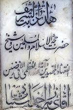 Image result for میرزا احمد آشتیانی