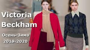 Victoria Beckham <b>Модная</b> осень-зима 2019/2020 в <b>Лондоне</b> ...