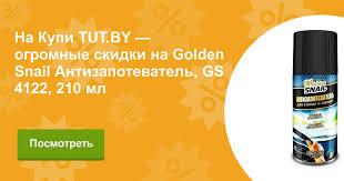 Купить <b>Golden Snail</b> Антизапотеватель, <b>GS</b> 4122, 210 мл в ...