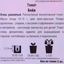 <b>Семена Томат</b> «<b>Беби</b>» в Москве – купить по низкой цене в ...