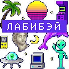 Лабибэй