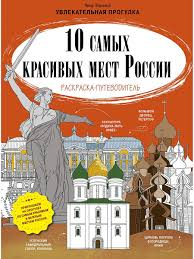 10 самых красивых мест России. <b>Раскраска</b>-<b>путеводитель</b> ...