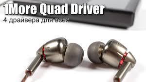 Обзор <b>1More Quad Driver</b> - YouTube