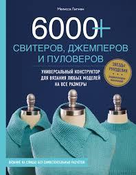 """Книга """"<b>6000</b>+ <b>свитеров</b>, джемперов и пуловеров. Универсальный ..."""