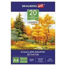 <b>Папка для акварели BRAUBERG</b> ART CLASSIC Осенний лес ...