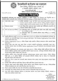 build your career in icb bdjobsplus investment corporation of icb job circular in 2016