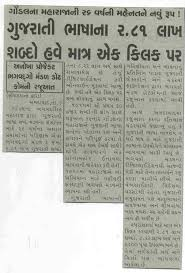 nirmal gujarat essay in gujarati
