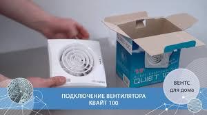 Подключение бытового <b>вентилятора ВЕНТС Квайт</b> 100. Обзор и ...