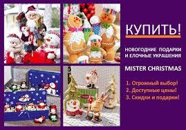 Новогодние подарки 2020 <b>Mister Christmas</b>