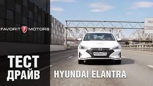 Новый Hyundai Elantra: Тест-драйв Хендай Элантра 6 поколения ...