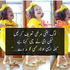 Pin by Shiza khan on a_ẞãhí_Kãhã_Ñà   <b>Deep</b> words, Funny posts ...