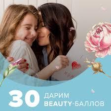 Beautyzone.by - Не забудьте поздравить <b>маму</b> с... | Facebook