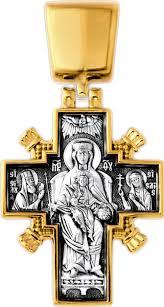 Мужской серебряный православный <b>крестик</b> без распятия ...
