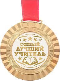 <b>Медаль универсальная Самый лучший</b> учитель - 5 см. Подарки ...