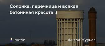 <b>Солонка</b>, <b>перечница</b> и всякая бетоннная красота :): rudzin ...