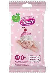 <b>Smile</b> Baby <b>салфетки влажные</b> д/детей 24шт | Хозяйка