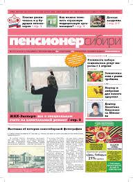 Пенсионер Сибири № 07 (16), 24.04.2014 by Андрей Лагутин ...