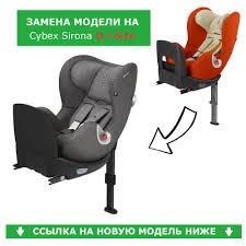 <b>Автокресло Cybex Sirona</b> купить по выгодной цене. Подарок при ...