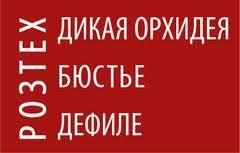 Вакансия Продавец-консультант в магазин <b>Бюстье</b>, <b>Дефиле</b> ( ТЦ ...