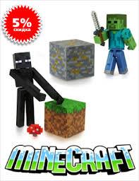 Скидка 5% за предзаказ <b>игровых наборов</b> и <b>фигурок Minecraft</b>