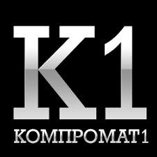 Все теги статей • Портал Компромат