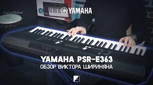 Обзор <b>синтезатора YAMAHA PSR</b>-<b>E363</b> - YouTube