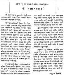 about my mother essay  writing a good essay essay on marathi on my mother   brainlyin