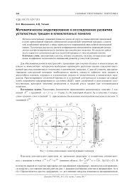 Математическое моделирование и исследование развития ...