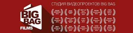 Видео продакшн <b>BIG BAG</b> FILMS | ВКонтакте
