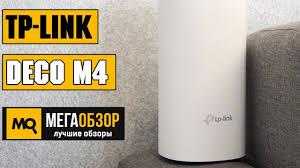 <b>TP</b>-<b>LINK</b> Deco M4 (2-pack). Обзор домашней <b>Mesh Wi</b>-<b>Fi системы</b> ...