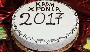 Image result for ΠΙΤΑ 2017