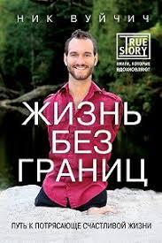 Лучшие цитаты из книги — Ник Вуйчич «<b>Жизнь без границ</b>. <b>Путь</b> ...