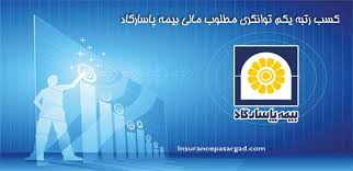 Image result for بیمه پاسارگاد