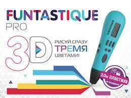 3D ручка <b>Funtastique</b> Pro – купить по низкой цене в Инк-Маркет ...